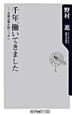 千年、働いてきました : 老舗企業大国ニッポン