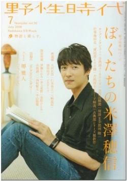 野性時代 第56号  KADOKAWA文芸MOOK