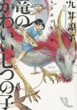 竜のかわいい七つの子 = Seven Little Sons of the Dragon : 九井諒子作品集