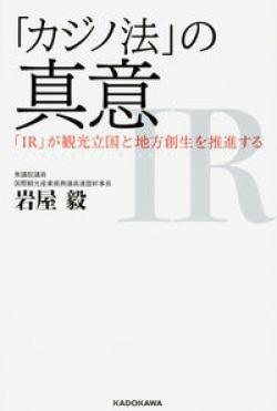 「カジノ法」の真意 「IR」が観光立国と地方創生を推進する