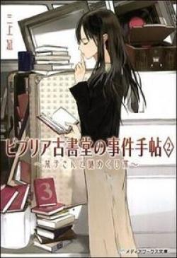 ビブリア古書堂の事件手帖2 ~栞子さんと謎めく日常~