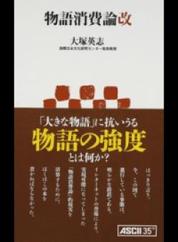 物語消費論改 (アスキー新書)