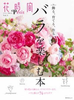 花時間Petit Vol.1 バラを楽しむ本