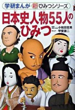 日本史人物55人のひみつ