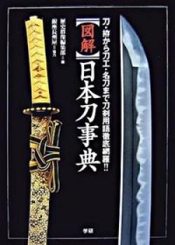 「図解」日本刀事典 : 刀・拵から刀工・名刀まで刀剣用語徹底網羅!!