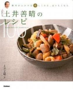土井善晴のレシピ100 = Yoshiharu Doi's HOME COOKING RECIPE : 料理がわかれば楽しくなる、おいしくなる