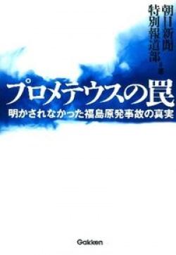 プロメテウスの罠 : 明かされなかった福島原発事故の真実
