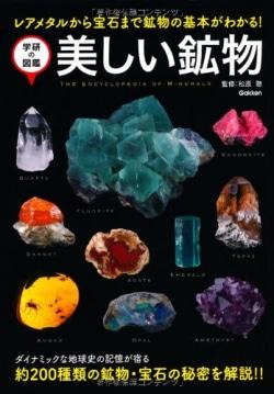 美しい鉱物 = THE ENCYCLOPEDIA OF MINERALS : レアメタルから宝石まで鉱物の基本がわかる!