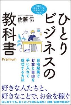 ひとりビジネスの教科書 Premium