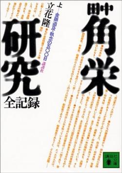 田中角栄研究 : 全記録