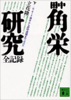田中角栄研究―全記録 (下)