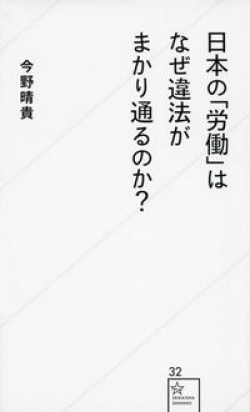 日本の「労働」はなぜ違法がまかり通るのか?