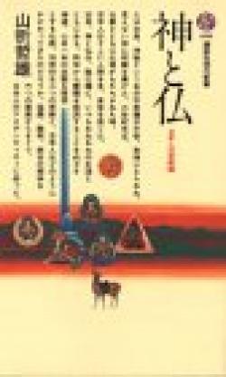 神と仏 : 日本人の宗教観