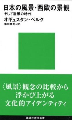 日本の風景・西欧の景観 : そして造景の時代
