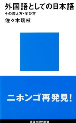 外国語としての日本語 : その教え方・学び方
