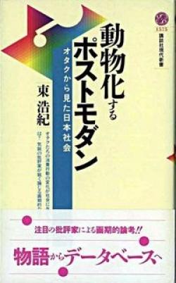動物化するポストモダン : オタクから見た日本社会