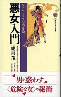 悪女入門 ファム・ファタル恋愛論