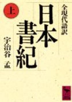 日本書紀 : 全現代語訳 上