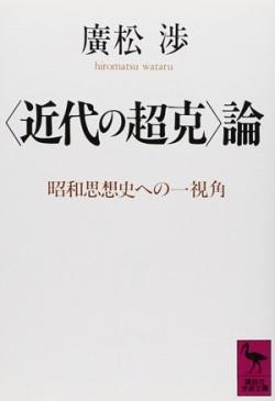 <近代の超克>論 : 昭和思想史への一視角