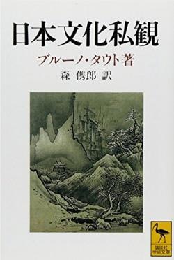 日本文化私観 : ヨーロッパ人の眼で見た