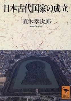 日本古代国家の成立