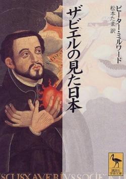 ザビエルの見た日本