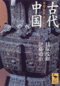 古代中国 : 原始・殷周・春秋戦国