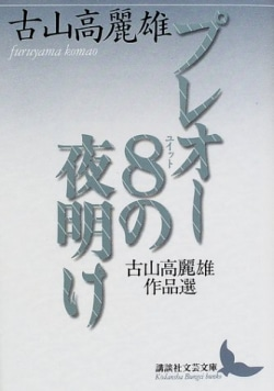 プレオー8の夜明け : 古山高麗雄作品選