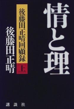 情と理 : 後藤田正晴回顧録