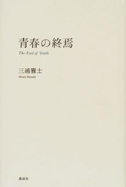 青春の終焉
