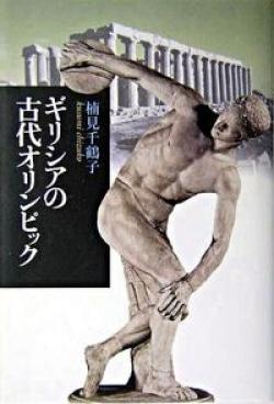 ギリシアの古代オリンピック
