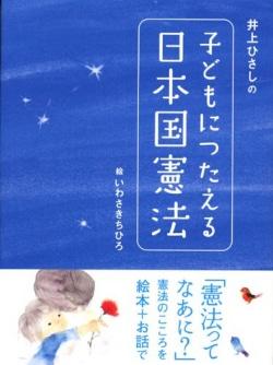 井上ひさしの子どもにつたえる日本国憲法
