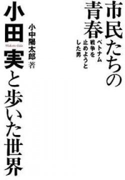 市民たちの青春 : 小田実と歩いた世界
