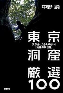 東京洞窟厳選100 : 穴があったら入りたい!「地底の別世界」
