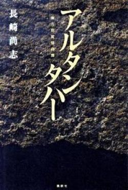 アルタンタハー : 東方見聞録奇譚