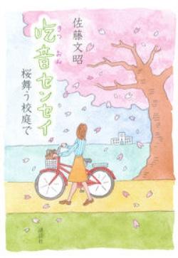 吃音センセイ : 桜舞う校庭で