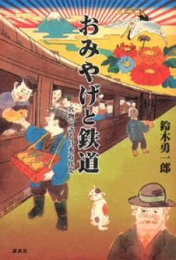おみやげと鉄道 : 名物で語る日本近代史