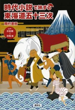 時代小説で旅する東海道五十三次 江戸・日本橋~浜松編