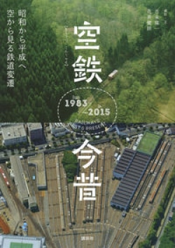 空鉄今昔 昭和から平成へ 空から見る鉄道変遷
