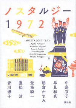 ノスタルジー1972