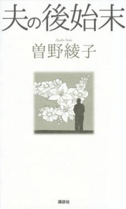 2月に亡くなった三浦朱門 介護の日々を妻・曽野綾子が綴った一冊が初 ...