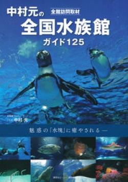 全館訪問取材 中村元の全国水族館ガイド 125
