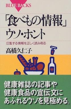 「食べもの情報」ウソ・ホント : 氾濫する情報を正しく読み取る