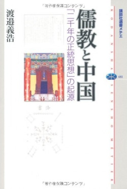 儒教と中国 : 「二千年の正統思想」の起源