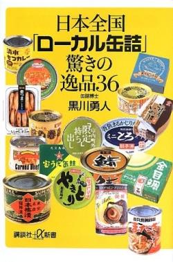 日本全国「ローカル缶詰」驚きの逸品36