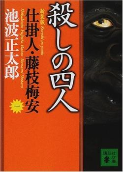 殺しの四人 : 仕掛人・藤枝梅安