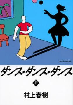 ダンス・ダンス・ダンス 上