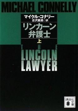 リンカーン弁護士 上