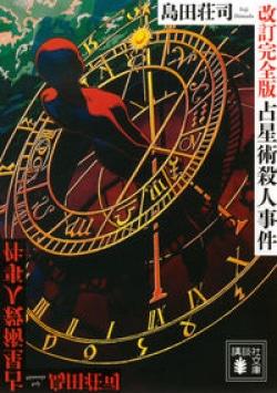占星術殺人事件 改訂完全版