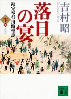 新装版 落日の宴 勘定奉行川路聖謨(下)